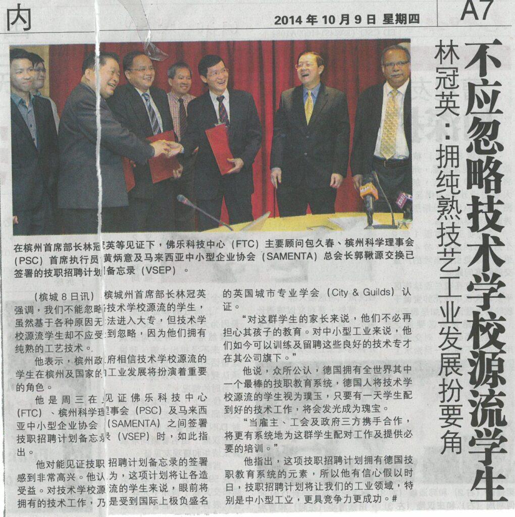 PSC_news102